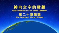 【東方閃電】全能神的發表《神向全宇的發聲•第二十篇說話》