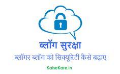 ब्लॉग की सिक्यूरिटी कैसे बढ़ाए - हिंदी में - Blog Security Kaise Badhaye