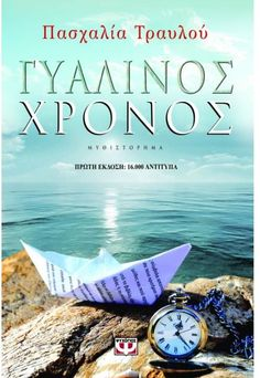 Πασχαλία Τραυλού, Γυάλινος χρόνος Books To Read, My Books, Book Lovers, Reading, Google, Word Reading, Book Boyfriends, Book Worms