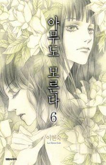 The Flowers Of Evil, Lee Hyun, Shoujo, Manga, Anime, Fictional Characters, Art, Art Background, Manga Anime