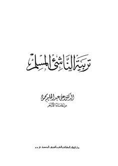 كتاب ذو القرنين pdf