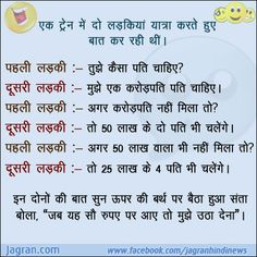 Hindi Jokes: Very Funny Jokes in Hindi, Hindi Chutkule Latest Funny Jokes, Very Funny Jokes, Crazy Funny Memes, Good Jokes, Hilarious, Funny Quotes In Hindi, Jokes In Hindi, Jokes Quotes, Hindi Comedy