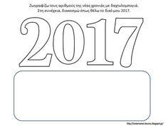 Δραστηριότητες, παιδαγωγικό και εποπτικό υλικό για το Νηπιαγωγείο & το Δημοτικό: Καλωσορίζοντας το 2017: 19 χρήσιμες συνδέσεις με προτάσεις κατασκευών και γραφή των αριθμών της νέας χρονιάς First Day Of School, Happy New Year, Projects To Try, Diaries, Winter, Christmas, Math, Natal, Journaling