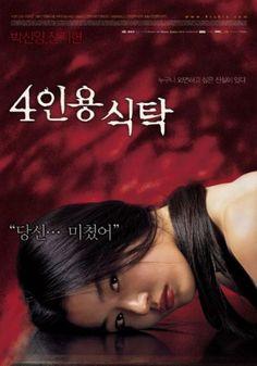 Korean movie poster, 2007