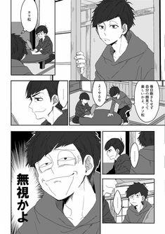「そして愛になる【一カラ】」/「ゆた▶︎西1A27b」の漫画 [pixiv]