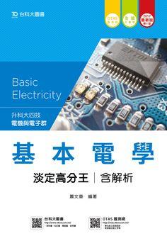 AD00304-升科大四技 電機與電子群 基本電學 淡定高分王 含解析 - 2017年最新版(第五版) - 附贈OTAS題測系統