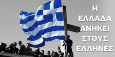 Greek Memes, Greek Quotes, Independence Day Greetings, Greek History, Greek Culture, Meaningful Life, Greek Life, Macedonia, True Words