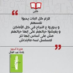 #quotes #books #Arabic #عربي