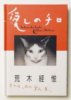 愛しのチロ | 荒木経惟 /名作ですね。カメラマンの愛猫写真と散文 荒木さんとチロちゃんのラブラブぶりを存分に見せ付けられます。で、読後感は切ないです。でも何度も開きたくなる本(2015/10/22 加筆 一部単語が抜けてました。^^;)