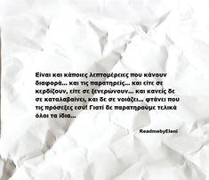 λεπτομερειες http://readmebyeleni.com/quotes/