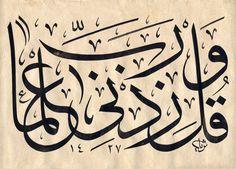 Pen  Ink | Portfolio.....Oh Lord Increase Me in Knowledge.  Wa qui rabbi zidnee jiman.  Quran 20:114  Thuluth script