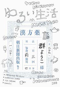 群ようこ - ゆるい生活 - 祖父江慎 - 福島よし恵