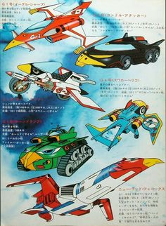 cartoons japan G-Force Old School Cartoons, Old Cartoons, Classic Cartoons, Robot Cartoon, Cartoon Tv, Gi Joe, Comic Book Heroes, Comic Books, Manga