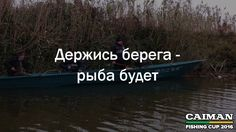 Держись берега — и рыба будет   Поговорки о рыбалке от Caiman Fishing Cup 2016. http://www.caiman.ru/fishing/  Следите on-line за нашим уловом!  #рыбалкавастрахани #caimanfishingcup #рыбалка #астрахань #мумра #база177