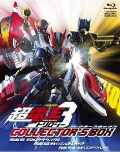 Kamen Rider Cho Den-O Trilogy Blu-Ray Collector's Box