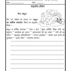 essay writing in hindi worksheets How to write an essay/parts from wikibooks when writing an essay for a class assignment, make sure to follow your teacher or professor's suggestions.