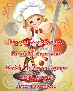Greek Quotes, Good Morning, Birthdays, Instagram Posts, Decor, Buen Dia, Anniversaries, Decoration, Bonjour