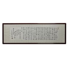 (12AA) A Chinese Calligrapy n\A Chinese Calligrapy 1270X420mm / MAD on Collections - Browse and find over 10,000 categories of collectables from around the world - antiques, stamps, coins, memorabilia, art, bottles, jewellery, furniture, medals, toys and more at madoncollections.com. Free to view - Free to Register - Visit today. #DecorativeArts #Asian #MADonCollections #MADonC
