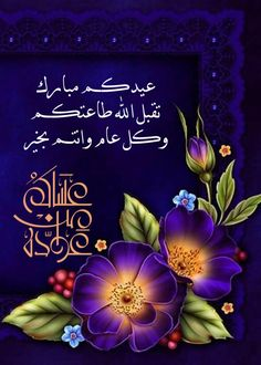 Eid Mubarak Quotes, Eid Mubarak Wishes, 3id Adha, Flower Wallpaper, Mobile Wallpaper, Eid Mubark, Islamic Events, Eid Cards, Beautiful Love Pictures