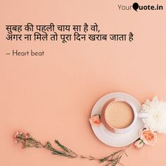 Hindi Quotes On Life, Heart Quotes, Mood Quotes, Poetry Quotes, Tea Lover Quotes, Chai Quotes, Two Line Shayari Hindi, Cute Quotes For Him, Respect Quotes