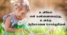 Free HD Christian wallpapers Tamil and English Bible Verse and Christmas backgrounds for your computer desktop. Jesus Wallpaper, Bible Verse Wallpaper, Wallpaper Quotes, Kids Wallpaper, Bible Words In Tamil, Bible Words Images, Peter Bible, Jesus Movie, Jesus Photo