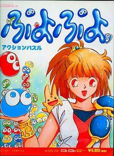 MSX2/MSX2+ 3.5インチソフト ぷよぷよ