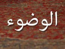 الوضوء Calligraphy Arabic Calligraphy