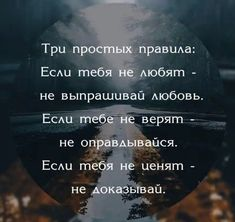 #цитаты #афоризмы #поговорки Motivational Quotes For Girls, Girl Quotes, Inspirational Quotes, True Words, Life Hacks, Poems, Thoughts, Instagram, Quote