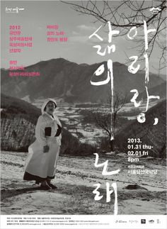 "정가악회 아리랑, 삶의 노래 - Client: jeonggaakhoe (2013) by Korean design studio ""Hong Dan(홍단)"""