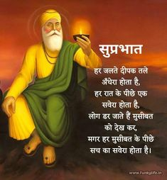 Good Morning Images, Good Morning Quotes, Good Morning Greetings, Hindi Quotes, Google, Gud Morning Images, Good Morning Picture