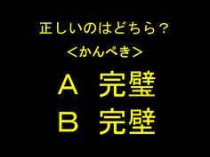 大人でも悩む!「つい間違えてしまう」漢字4選! | 秒刊SUNDAY Calm