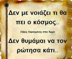 Truck Repair, Greek Quotes, Sayings, Words, Fan, Tattoo, Facebook, Photos, Pictures
