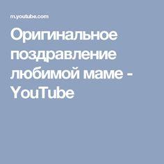 Оригинальное поздравление любимой маме - YouTube