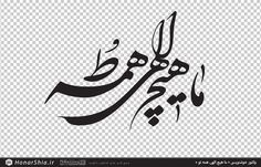 Persian Alphabet, Calligraphy Art, Art Drawings, Poems, Lose Weight, Fan, Tattoos, Painting, Design