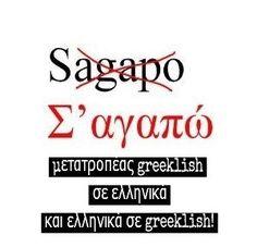 Αυτόματος και γρήγορος online μετατροπέας greeklish σε ελληνικά και ελληνικά σε greeklish!