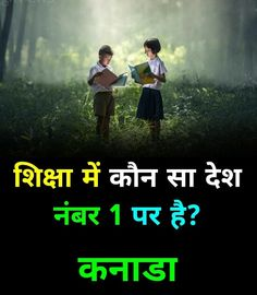 General Knowledge Book, Gernal Knowledge, Knowledge Quotes, Amazing Facts For Students, Amazing Science Facts, Feeling Words List, Positive Business Quotes, Gk Questions And Answers, Believe In Yourself Quotes