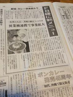 宮崎日日新聞の経済面に  大きく登場!!  武雄市と菊水食品さんとのコラボ  カレーが取り上げられてルウ!