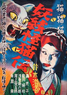 Sangre Yakuza: The Ghost Cat and the Mysterious Shamisen