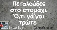 Πεταλούδες στο στομάχι. Ό,τι νά'ναι τρώτε Love Quotes, Funny Quotes, Funny Memes, Jokes, Funny Greek, Free Therapy, Greek Quotes, True Words, True Stories