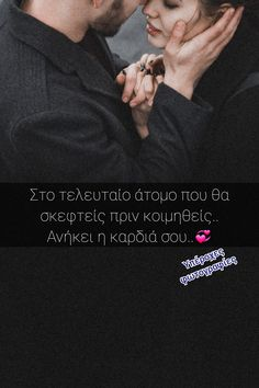 Greek Words, Greek Quotes, Love Quotes, Poetry, Messages, Feelings, Couples, Greek Sayings, Qoutes Of Love