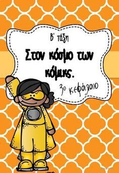 Β' τάξη - Στον κόσμο των κόμικ by From Kseni's class | TpT Education, School, Fictional Characters, Schools, Fantasy Characters, Learning, Teaching