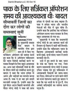 CM Parkash Singh Badal hails the Surgical Strike done by Indian Army #AkaliDalinNews