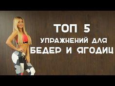 ТОП 5 лучших упражнений для бедер и ягодиц от Екатерины Усмановой [Workout | Будь в форме] - YouTube