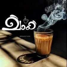 Image result for braanthan Malayalam Quotes, Indian Dishes, Deep Thoughts, Food Art, Travel Inspiration, Qoutes, Nostalgia, Typography, Calligraphy