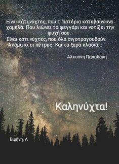 Greek Quotes, Good Night, Nighty Night, Good Night Wishes
