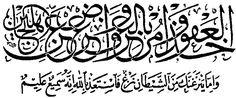لوحات الخط العربي- المجموعة الحادية عشر