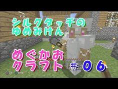 【めぐかおクラフト#06】シルクタッチのゆめみけん!?【マイクラ実況動画】 - YouTube