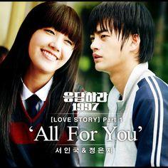 Jung Eunji - 'Reply 1997 Love Story Part Album Lyrics Korean Drama Movies, Korean Actors, Korean Dramas, Answer Me 1997, Reply 1997, Seo In Guk, Eun Ji, Yours Lyrics, Karaoke Songs