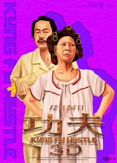 """Stephen Chow's comedy Kungfu blockbuster """"Kung Fu Hustle"""" will be rereleased in 3D to rock the Christmas season in China, the movie's distributors said."""