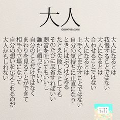 Wise Quotes, Famous Quotes, Inspirational Quotes, Favorite Words, Favorite Quotes, Cool Words, Wise Words, Japanese Quotes, Life Philosophy
